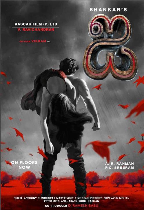 I Vikram movie